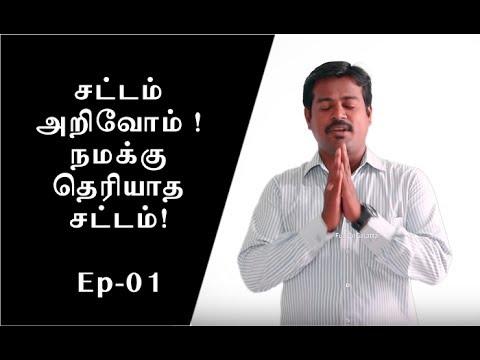 சட்டம் அறிவோம் ! நமக்கு தெரியாத சட்டம் | Indian Law Basics | Episode 01
