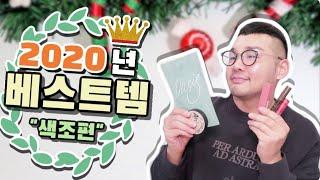 """10년차 메컵아티스트 2020년 잘쓴화장품 """"…"""