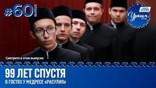 Уралым #60 | Июль 2019 (ТВ-передача башкир Южного Урала)