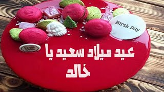 فيديو عيدميلاد خالد Mp3