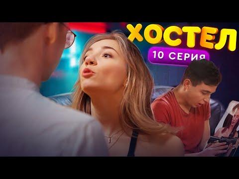 ???? Хостел 1 сезон 10 серия | YouTube сериал 2019