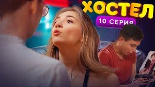🏠 Хостел 1 сезон 10 серия | YouTube сериал 2019