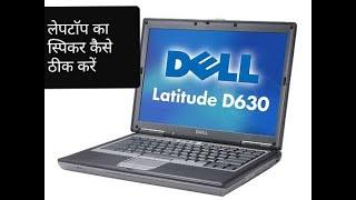 How to repair or change Dell latitude E6420 laptop speaker     save money  on speaker change  