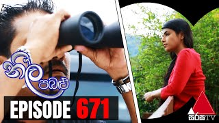 Neela Pabalu - Episode 671 | 27th January 2021 | Sirasa TV Thumbnail