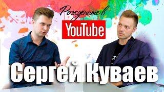 ⛩️🎌 Сергей Куваев о Японии, РФ и как познакомиться с порно-актрисой. Рождённые в Youtube, #25