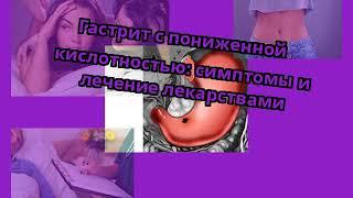 видео Меню при гастрите с пониженной и повышенной кислотностью