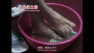 Centennial Project Practice for Health: Foot Bath to Improve Circulation Method 8/10百岁工程养生法浴足活血法8/10
