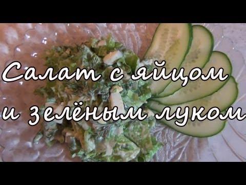 Рецепт ГОТОВИМ ПРОСТО ВКУСНО  Салат с яйцом и зеленым луком
