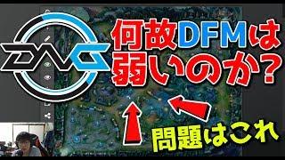 日本最強チームのDFMが世界で結果を残すためにはどうすればいいのか解説...