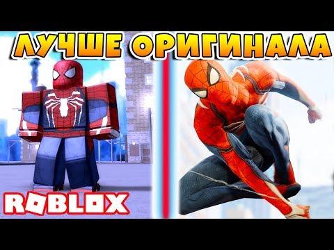 СИМУЛЯТОР ЧЕЛОВЕКА ПАУКА В РОБЛОКС! ROBLOX Spider-Man