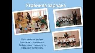 Карусель движений. Здоровьесберегающие технологии в детском саду №28 г.Сочи