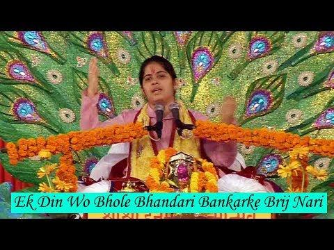 Ek Din Wo Bhole Bhandari | Jaya Kishori Ji | Shree Hanuman Janmotsav Samiti, Jorhat (2014 Program)|