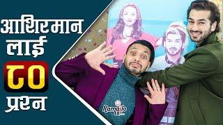 Aashirman लाई Utsav को ८० प्रश्न   आफु भन्दा जेठी युवतीसँग प्रेम गर्नु भा'छ ? Ramailo छ