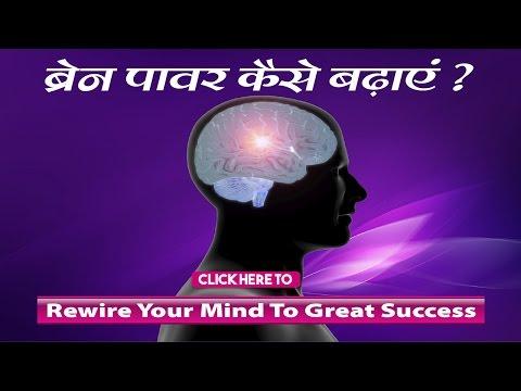 Brain Power - Complete Video ‖ Increase Brain power in hindi
