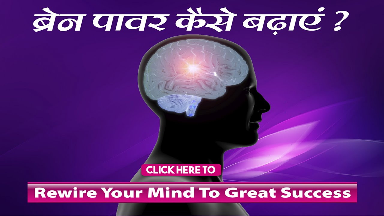 How to increase brain usage percentage