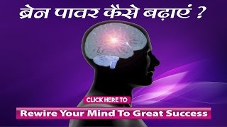 Brain Power - Complete Video ‖ Increase Brain power in hindi
