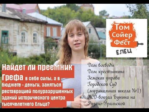 Томсоерфест Елец - Лидеры региона (Липецкая область) Юля Часовникова