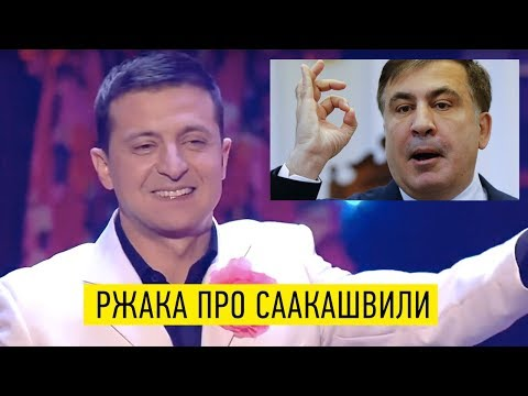 Саакашвили и граница
