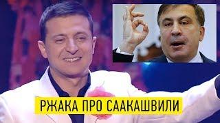 Саакашвили и граница Украины - этот номер порвал зал ДО СЛЕЗ