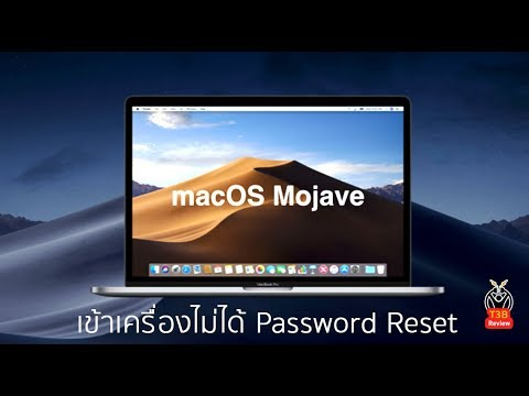 Mac Os Mojave How to unlock Password : Review Macbook Pro mid 2012 [Thai]