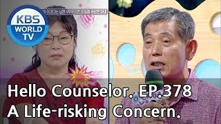 Is soccer more important than his life?Please stop My husband[HelloCounselor Sub:ENG,THA/2018.09.03]