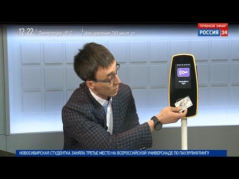 Инновационную систему оплаты проезда тестируют в Новосибирске