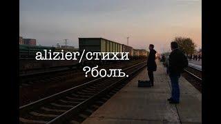 alizier/стихи
