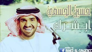حسين الجسمي - أبشرك 2012 جديد مع كلمات الأغنية HD