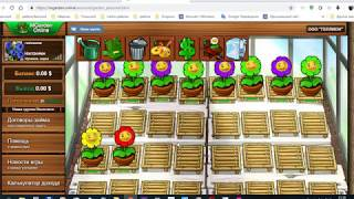 Заработок в интернете Экономическая игра mgarden online СКАМ
