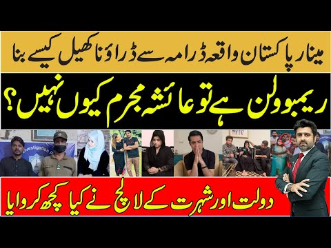 Another twist in Minar-e-Pakistan case: Audiotape of call between Ayesha Akram-Rambo | Ameer Abbas