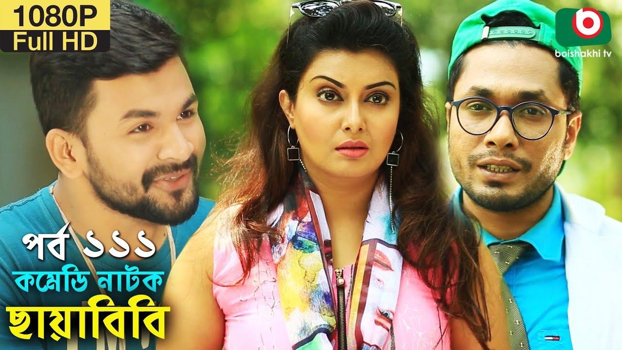 কমেডি নাটক - ছায়াবিবি   Bangla New Funny Natok Chayabibi EP 111   AKM Hasan & Jamil   Drama Seri
