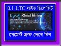 Ltcminer | Litecoin mining | live deposit and withdraw payment proof 2019