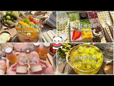 [ VIETSUB ] Nấu ăn cùng tiktok 🥣 Làm món tráng miệng từ trái cây 🍳 Cooking vlog 🥰 Giải nhiệt mùa hè🍀