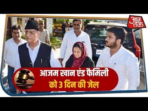 UP: पत्नी और बेटे के साथ Azam Khan को रामपुर कोर्ट ने भेजा 3 दिन के लिए जेल