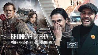 Великая стена/The Great Wall: мнение зрителей о фильме
