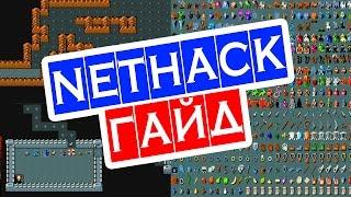 NetHack ГАЙД для новичка на русском ☺ как скачать, играть, выживать