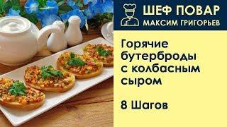 Горячие бутерброды с колбасным сыром . Рецепт от шеф повара Максима Григорьева