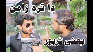 Da Tra Zaman |  دا تره زامن  | Tarboor | Pashto New Awareness Video | By Society Winners
