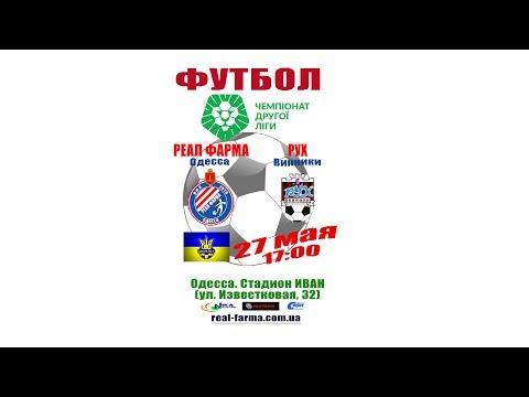 LIVE. Футбол. «Реал Фарма» Одесса - «Рух» Винники. Он-лайн