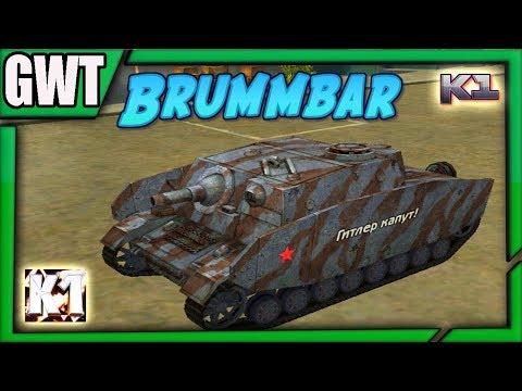 Brummbar Не попадайся ему в прицел. Ground War: Tanks