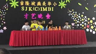 Publication Date: 2018-11-09 | Video Title: 燕美小学才艺表演