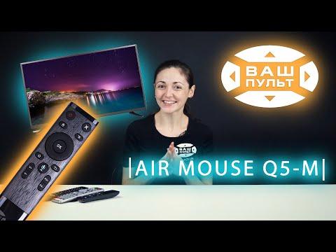 Пульт AIR MOUSE Q5-М с микрофоном | Pulti.ua