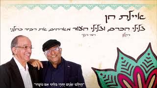 דקלון ורמי דנוך מארחים את רביד כחלני - איילת חן