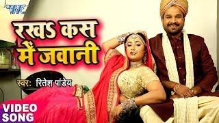 आगया Ritesh Pandey का नया सुपरहिट #VIDEO_SONG - रखS कस में जवानी - Superhit Video Song