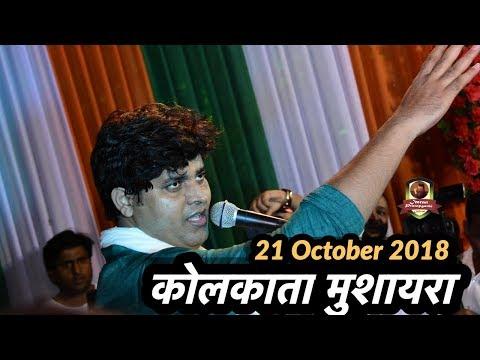 Kolkata Mushayra || 21 October 2018- Imran Pratapgarhi || Best Mushayra Ever