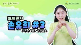 [안전교육 손유희] 생활안전 손유희 / 동요 '곰 세마…