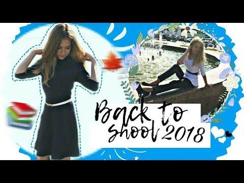 BACK TO SCHOOL 2018 // МОИ ПОКУПКИ К ШКОЛЕ // NATA MAYER