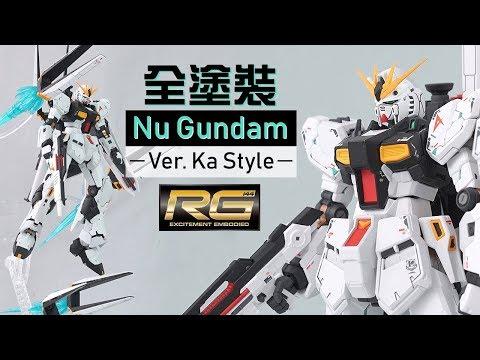 【全塗裝】Ver. Ka Style RG 1/144 Nu Gundam 完成品