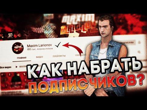 КАК НАБРАТЬ СВОИХ ПЕРВЫХ ПОДПИСЧИКОВ НА ЮТУБЕ?! CRMP-SAMP MOBILE (CRMP MOBILE BLACK RUSSIA)
