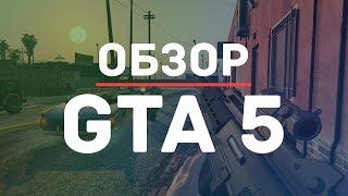 |МНЕНИЕ| - GTA 5 на ПК  (обзор)